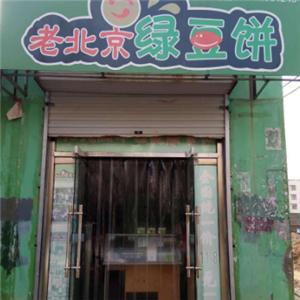 老北京綠豆糕糕點