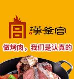 漢釜宮烤肉加盟