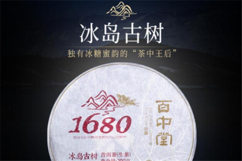 百中堂茶叶加盟