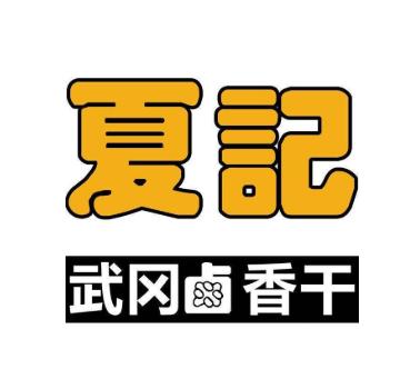 武冈卤香干小吃