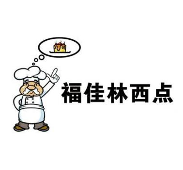 福佳林西點面包蛋糕