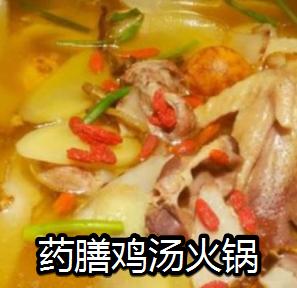 药膳鸡汤火锅