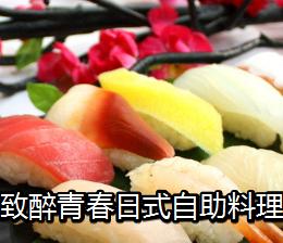 致醉青春日式自助料理