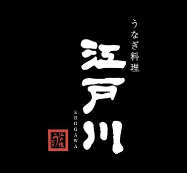 江户川日本料理