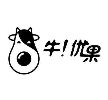 牛!优果甜品