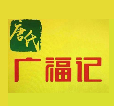 唐氏广福记冒菜