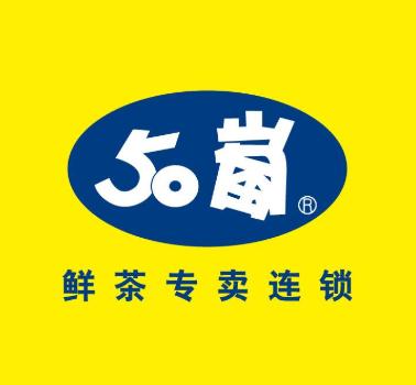 上海50嵐奶茶