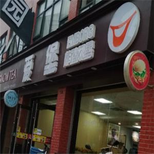 爱堡炸鸡汉堡店