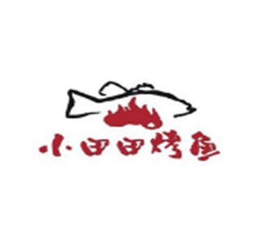 小田田烤鱼
