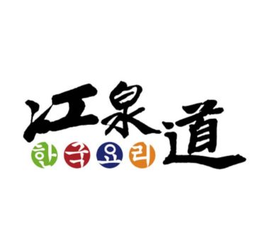 江泉道韓餐韓國料理