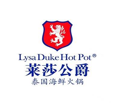 萊莎公爵泰式海鮮火鍋