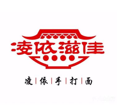 凌依滋佳酸菜魚米線