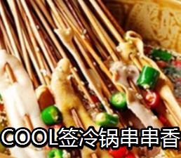 COOL签冷锅串串香