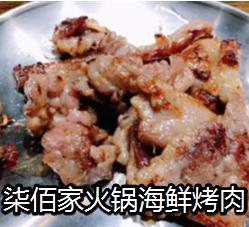 柒佰家火锅海鲜烤肉