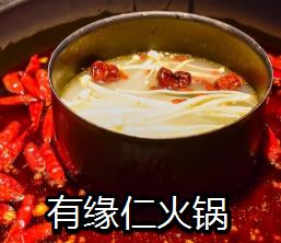 有緣仁火鍋