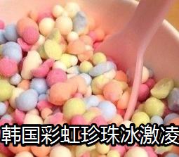 韩国彩虹珍珠冰激凌