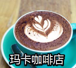 玛卡咖啡店