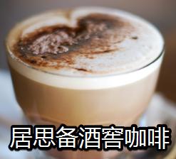 居思备酒窖咖啡