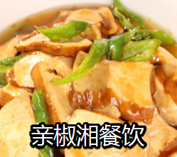 亲椒湘餐饮