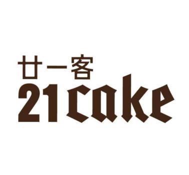 廿一客蛋糕甜品