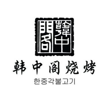 韩中阁自助烤肉