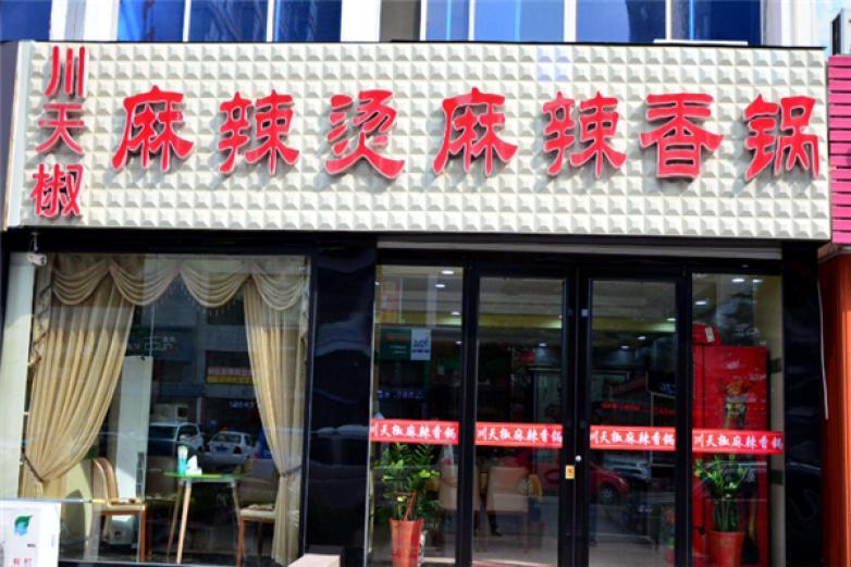 东北川天椒麻辣烫米线加盟