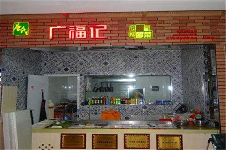 唐氏广福记冒菜加盟