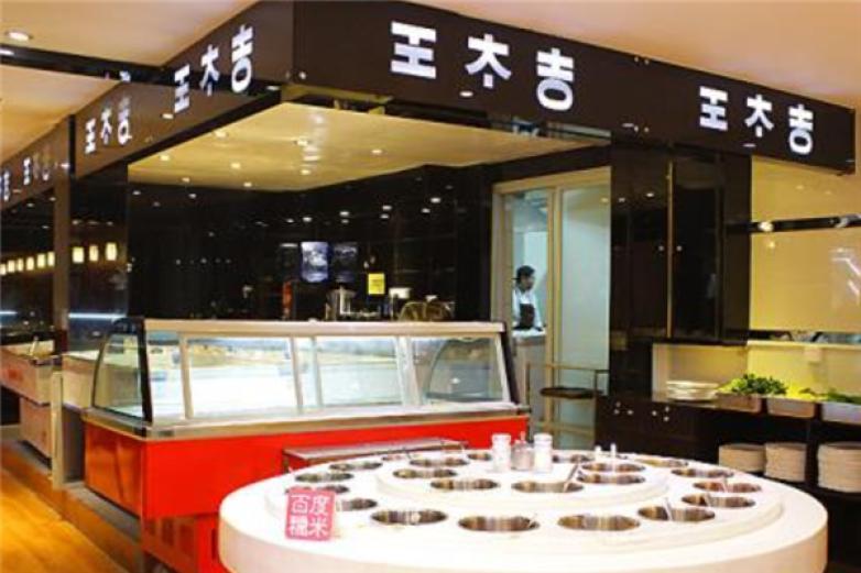 王太吉韩式自助餐加盟