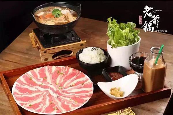 老爷锅加盟费多少 需要多少钱