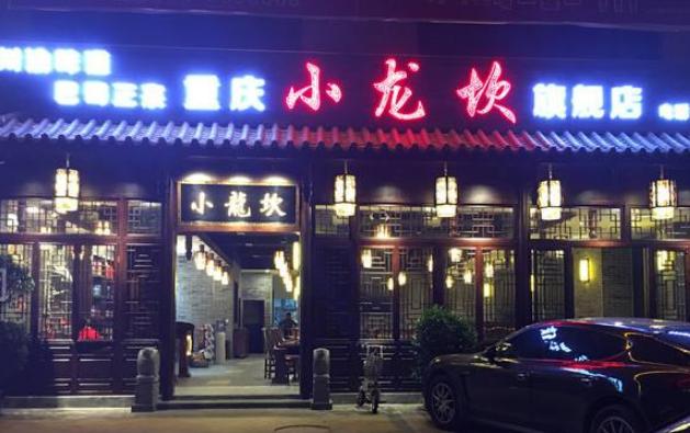 小龙坎火锅加盟多少钱