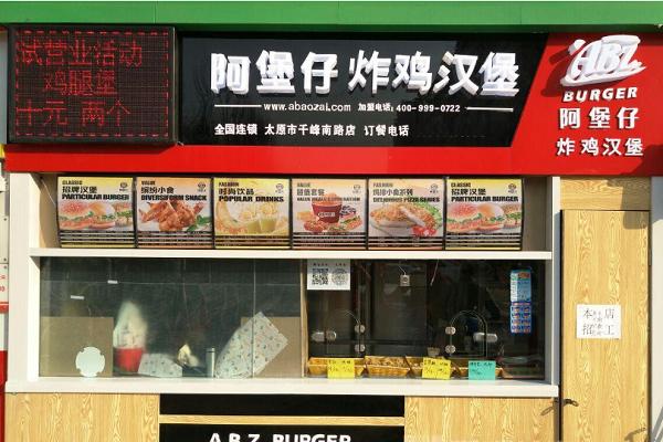 漢堡加盟費多少錢