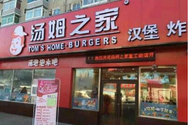 汤姆之家汉堡加盟费多少