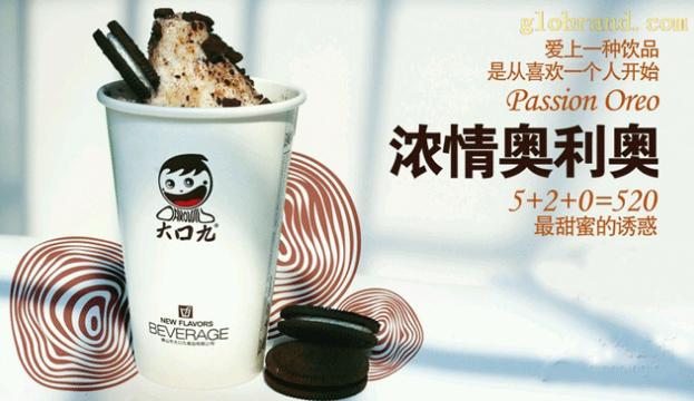 大口九奶茶加盟店要多少钱