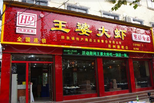 虾火锅如何加盟