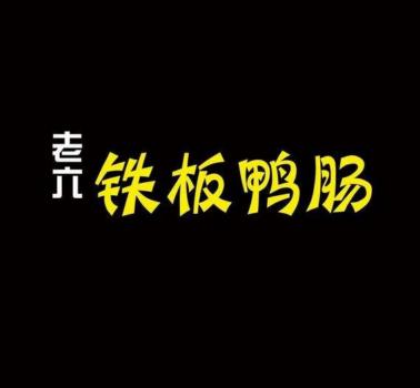 青島老六鐵板鴨腸