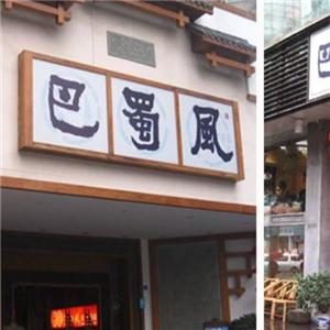 巴蜀風川菜