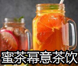 蜜茶幂意茶饮