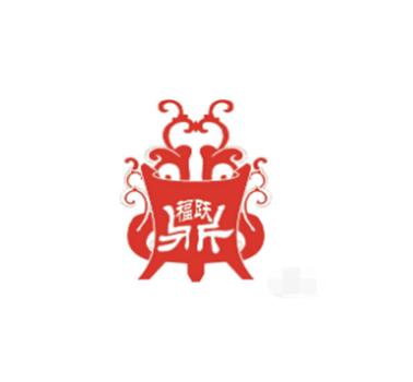 福跃鼎肥牛火锅