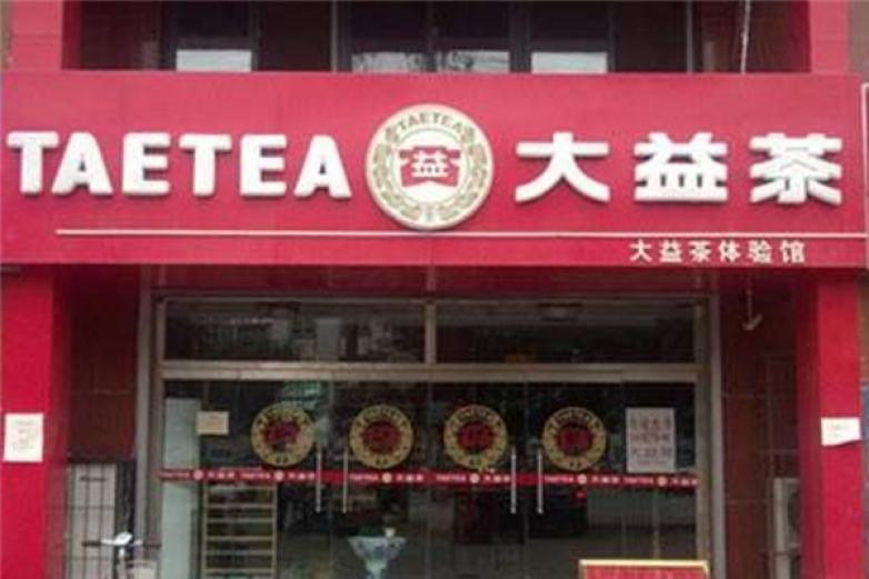 大益茶叶加盟