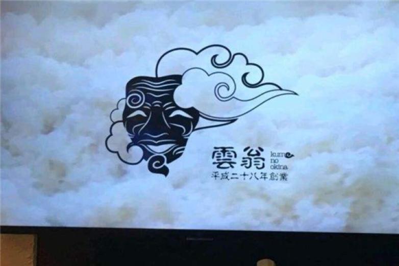 云翁日式料理加盟