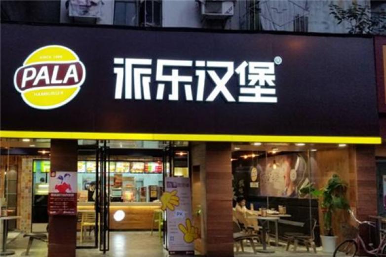 派乐汉堡店加盟