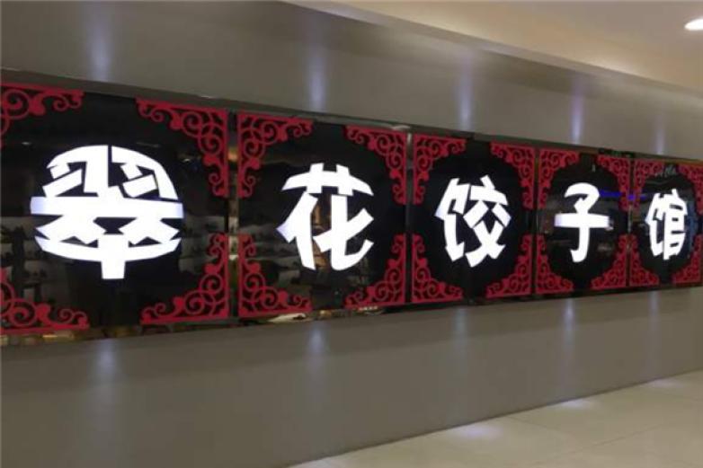 翠花饺子馆加盟