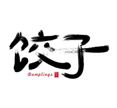 翠花饺子馆