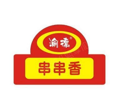 重庆渝德串串香火锅