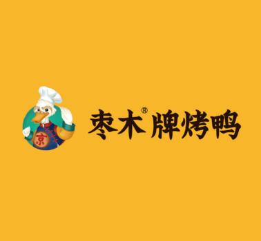 枣木牌烤鸭