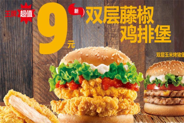 burger king汉堡王加盟
