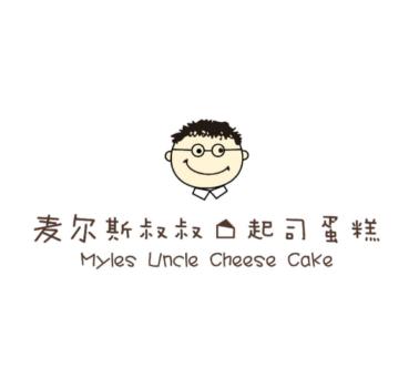 麥爾斯叔叔蛋糕
