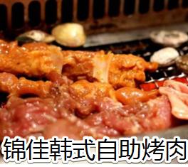 锦佳韩式自助烤肉