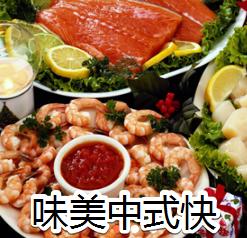 味美中式快餐