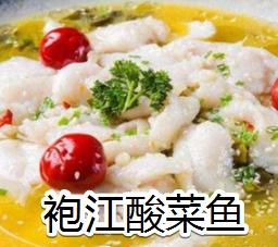 袍江酸菜鱼